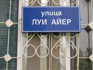 Une plaque de rue à Sofia au nom de Louis Eyer. Photo: Archives Marc Lettau